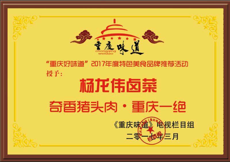 杨龙伟卤菜获得权威美食栏目组高度认可