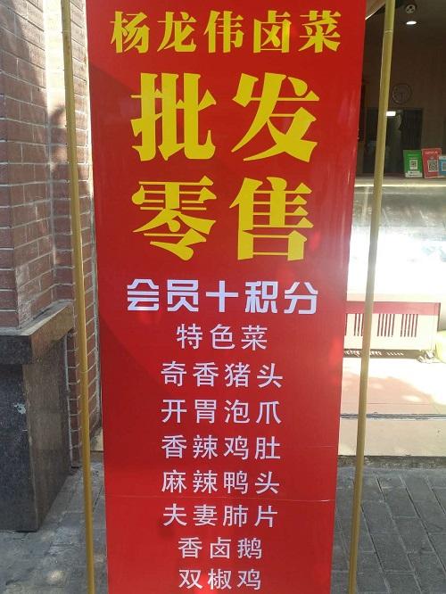 杨龙伟卤菜培训