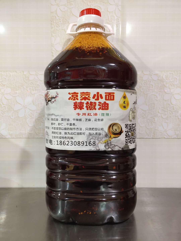 凉菜小面辣椒油